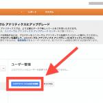 Webサイト制作者向け、不要 Google Analytics のアカウント外し方