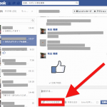 facebook メッセージでファイルを添付する方法