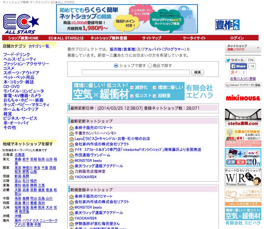 スクリーンショット 2014-03-25 13.57.01