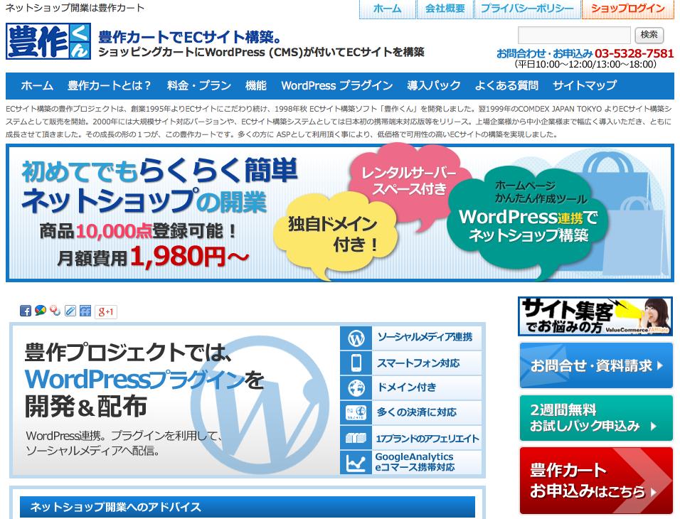スクリーンショット 2014-03-25 13.54.56