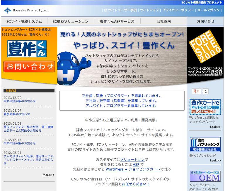 スクリーンショット 2014-03-25 13.54.47