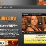 4月12日、中野「JUKE80's」でライブをやります