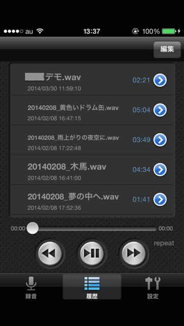 PCM録音画面