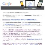 重要: Google Apps アカウントが閉鎖されました