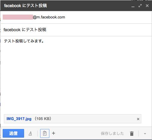 facebook メーラー