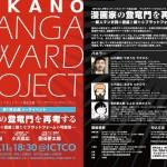 「マンガアワードプロジェクト」トークイベント開催!