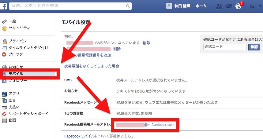 facebookメールアドレス