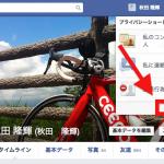facebook にメールで投稿する方法等・・