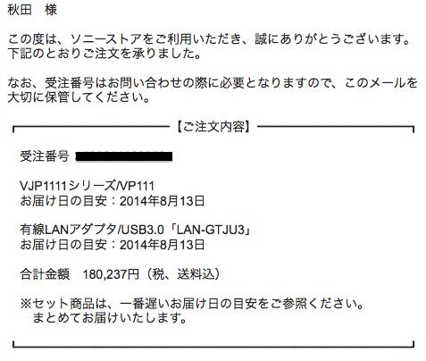 スクリーンショット 2014-07-03 18.28.25