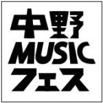 中野ミュージックフェス実行委員会を発足致しました