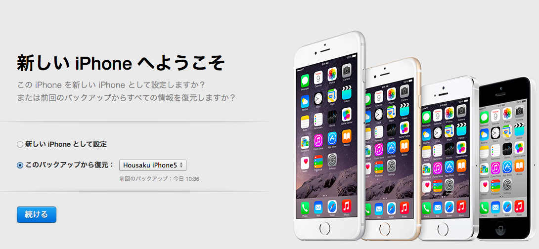 新しい iPhone へようこそ