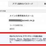 Googleの確認コードをキャリアメールではなくアプリ受けに