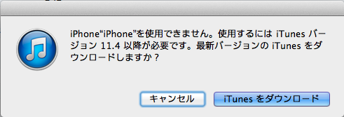 iTunes が古いと