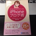 あかめさんの iPhone ブログ術を購入しました。