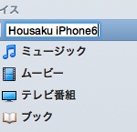 iPhone6 iOS 8.0.2 に早速アップデート〜諸々