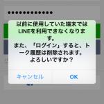 iPhone6にしたら LINE の友達がいなくなっちゃったよ