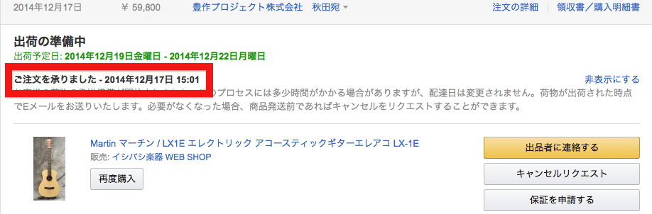 スクリーンショット 2014-12-22 18.53.34
