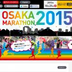 大阪マラソン、我が家の参加費1人2万8千円超なので諦めます。