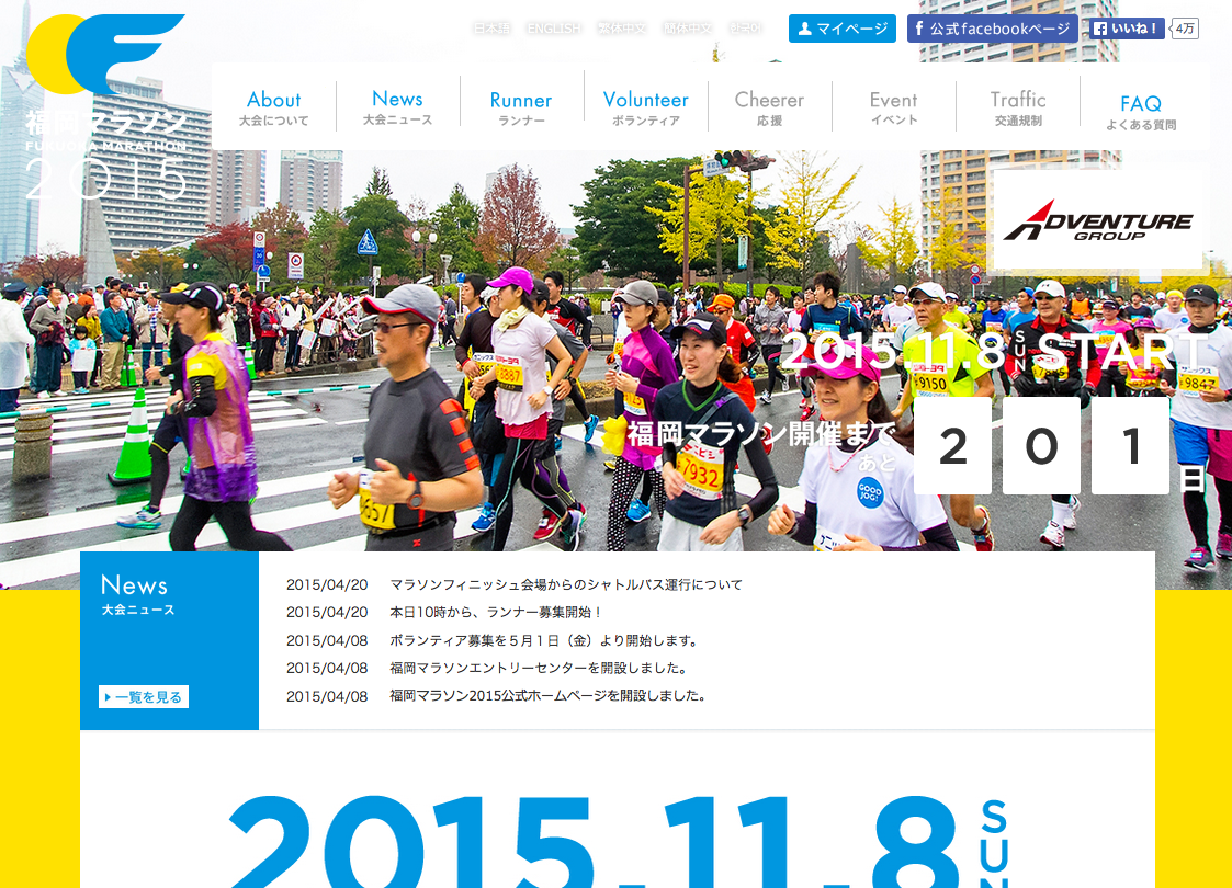 スクリーンショット 2015-04-21 11.14.12