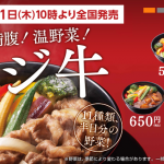 吉野家期待のベジ丼から考える糖尿病向けの飲食店ランチ集客