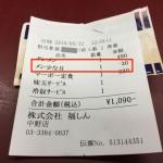 ちょっとお得!飲食店の嬉しいサービス「少なめ値引き」