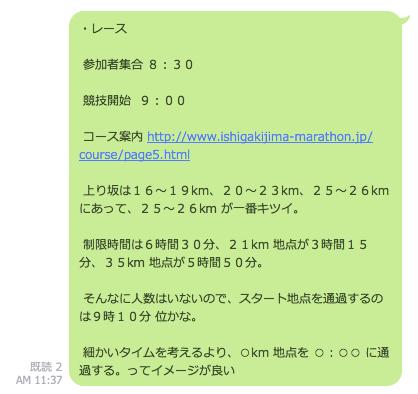 スクリーンショット 2016-01-26 9.49.01