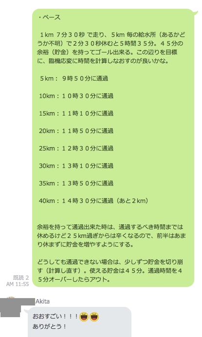 スクリーンショット 2016-01-26 9.49.28
