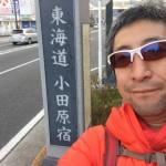 東海道ランの旅 平塚宿〜小田原宿(3日目2016.01.11)