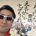 東海道ランの旅 新居宿〜吉田宿(15日目2016.05.28)