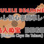 ウクレレレッスン動画【島人ぬ宝 / BEGIN】