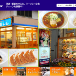 祝!定食復活!福しん 蓮 中野店