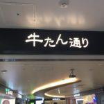 仙台で牛タン ロンドン100連発[135/100]