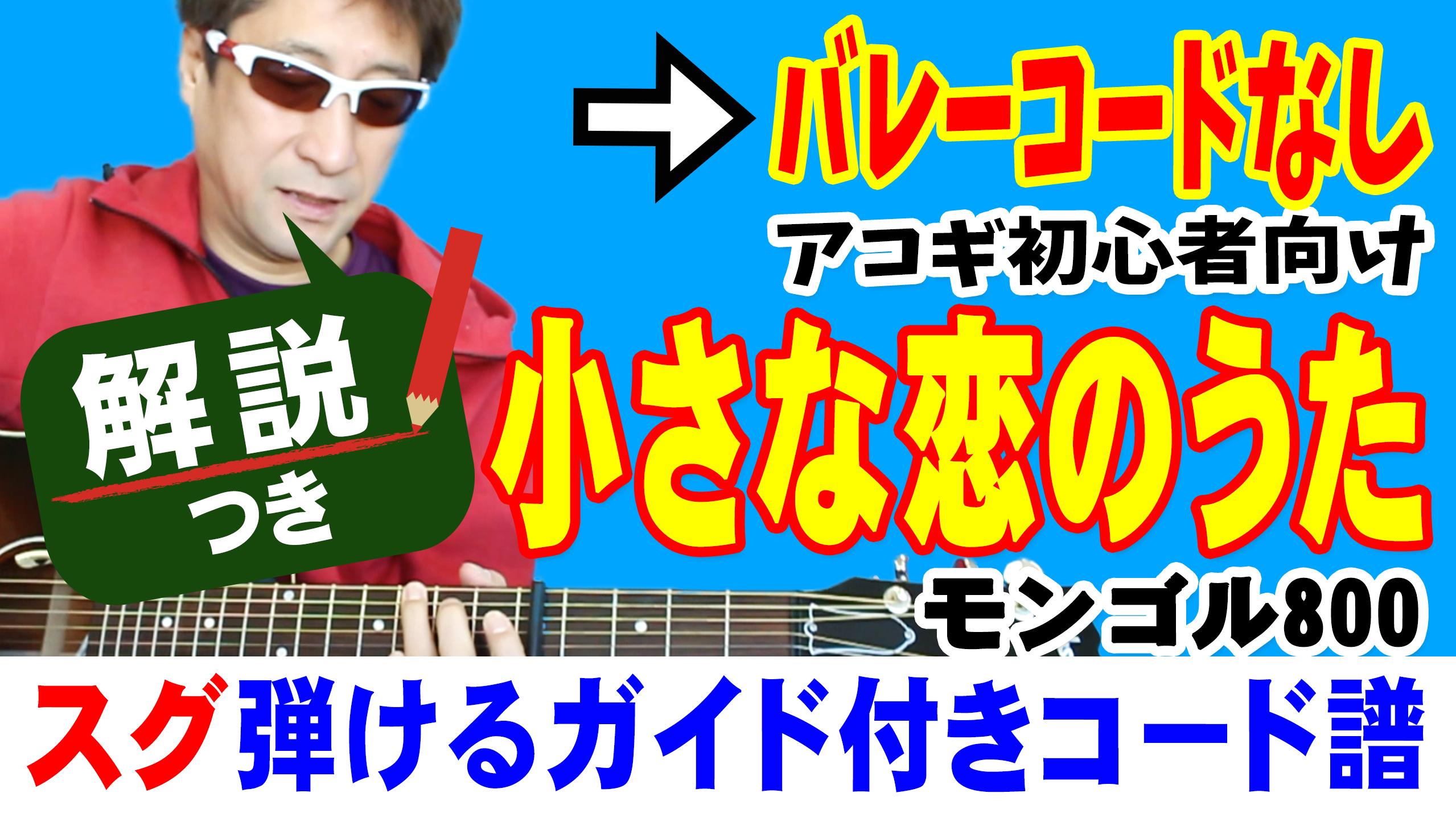 歌 の 小さな ギター 恋