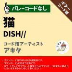 猫 コード Dish 猫 (動画プラス)