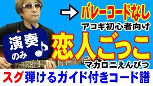 恋人 ごっこ ギター